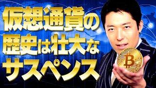 【経済】仮想通貨「ビットコイン」の歴史は壮大なサスペンスドラマ〜前編〜