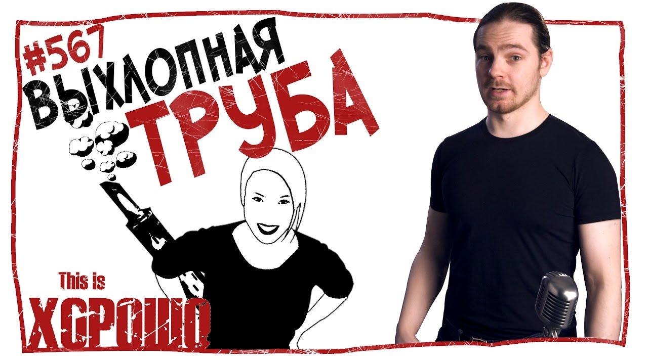 This is Хорошо-Выхлопная труба. #567