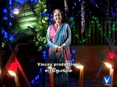 கேள் ஜென்மித்த | Tamil Christmas Song | சந்தோஷம்
