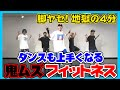 【鬼ムズ】脚ヤセ&ダンス上達 フィットネスダンス【ダイエット】