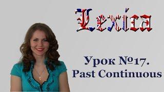 Урок №17. Past Continuous