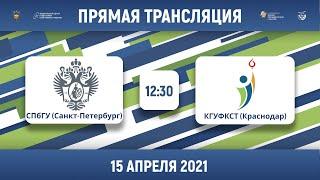 СПбГУ (Санкт-Петербург) — КГУФКСТ (Краснодар) | Высший дивизион, «Б» | 2021