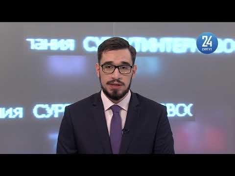 Новости. Сургут 24. 23.10.2020