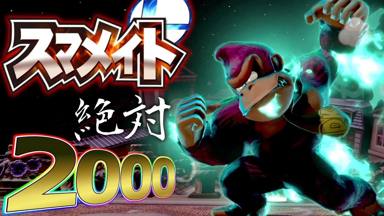 【スマメイト】レート最終日!R2000目指す!
