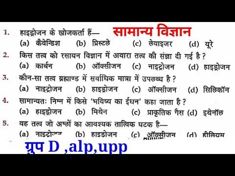टॉप 25 //रट लो// जीव विज्ञान BIOLOGY Science group d Banking rrb railway cgl examination trick
