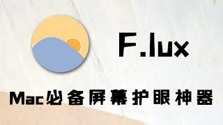 【Apple中文网】Flux for Mac:macOS电脑屏幕亮度自动调节,护眼必备神器