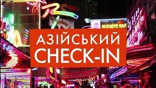 Розваги Бангкоку | АЗІЙСЬКИЙ CHECK-IN