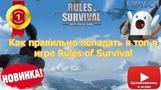 Как правильно попадать в топ в игре Rules of Survival