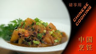 Pumpkin Stew Chinese Style