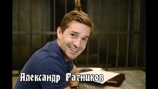 Александр Ратников - слышали что он совершил?