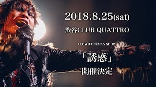 CLØWD ONEMAN SHOW「誘惑」at 渋谷CLUB QUATTRO開催決定!