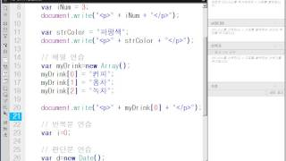 #24 [Do it! 쉽게 배우는 웹앱&하이브리드앱] 13-2. 자바스크립트 기초 프로그래밍 실습_배열과 반복문