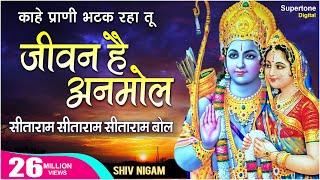 जीवन है अनमोल । jiwan hai anmol #original | superhit chetawani bhajan | popular hindi bhajan