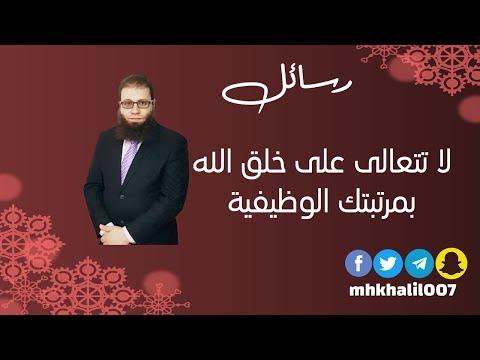 لا تتعالى على خلق الله بمرتبتك الوظيفية | م. محمود حامد