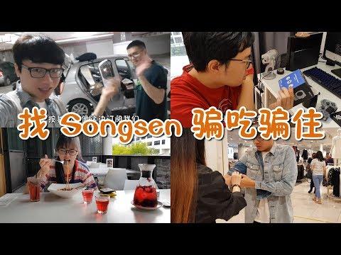 【尚进周记】找 Songsen 骗吃骗住,天天拍摄,再买新器材