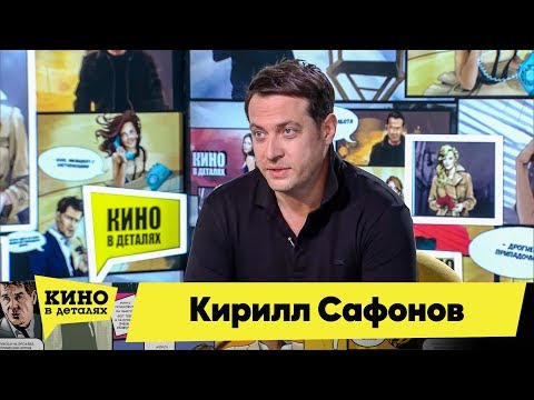 Кирилл Сафонов   Кино в деталях 01.10.2019