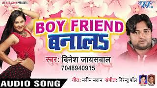 बॉयफ्रेंड बनालS - Boyfriend Banala - Dinesh Jaiswal - Bhojpuri Hit Songs 2019