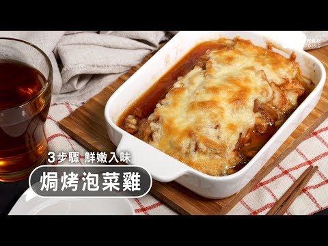 【快速上菜】焗烤泡菜雞,香氣四溢,乳酪牽絲超誘人!