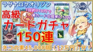 【ラグオリ】1回810円の沼!紫カード狙いで高級カードガチャ150連!
