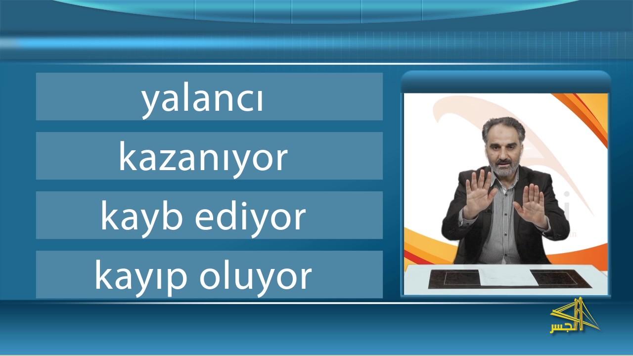"""سلسلة تعليم اللغة التركية مع الدكتور """" محمد زبدية """" الحلقة (28)"""