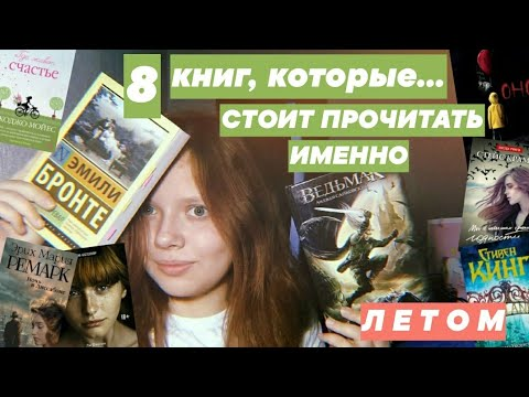 8 книг, которые... СТОИТ ПРОЧИТАТЬ ИМЕННО ЛЕТОМ.