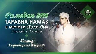 Таравих намаз (Рамадан 2016) - Хафиз Сиратулло Раупов | www.azan.kz