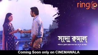 SHADA RUMAL || Official Trailer || Apurba | Tasnia Farin | Bangla New Natok 2019 Promo