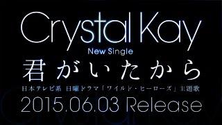 Crystal Kay「君がいたから」 日本テレビ系ドラマ『ワイルド・ヒーロー...