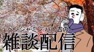 [LIVE] 新春!ベンジャミンバト吉の年明け雑談