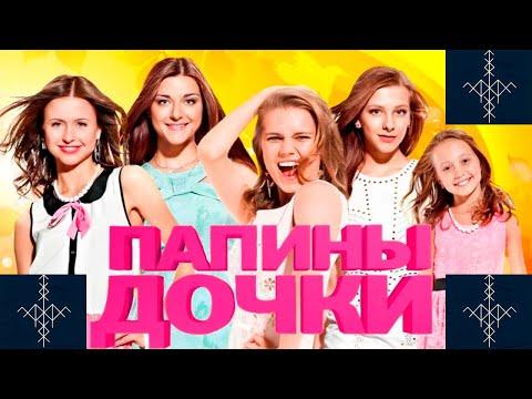Папины дочки -  что стало с актерами нашумевшего сериала.