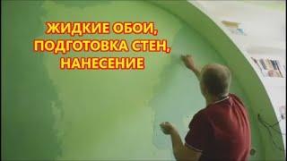 Подготовка стен и нанесение жидких обоев - серия МИРАКЛ