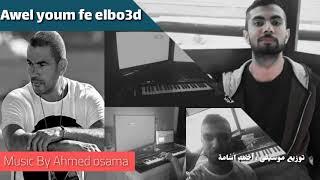 Amr Diab - Awel Youm Fi Elboad عمرو دياب - أول يوم في البعد (Music only)