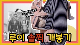 다이치 루이 올인원 아기띠 개봉기 / 착용방법