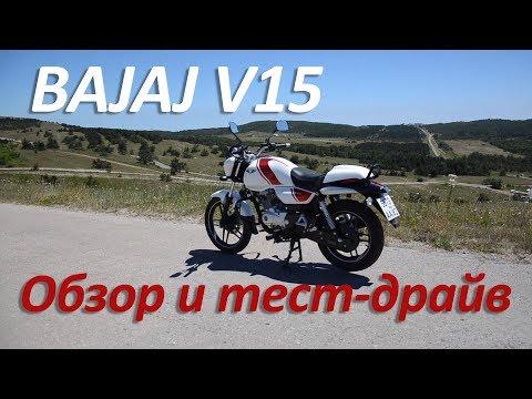 Обзор мотоцикла Bajaj V15. Тест-драйв и сравнительный тест динамики разгона