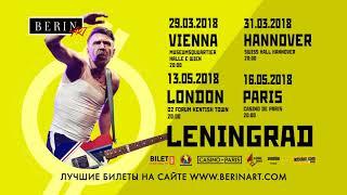 Группировка «Ленинград» путешествует по Европе: Вена, Ганновер, Лондон, Париж