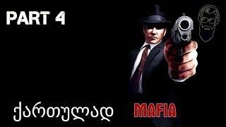 Mafia Definitive Edition ქართულად ნაწილი 4 კორლეონეების სასტუმრო