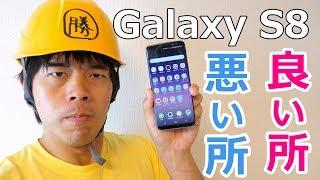 どうなの?Galaxy  S8使用感レポート 良い所 悪い所紹介
