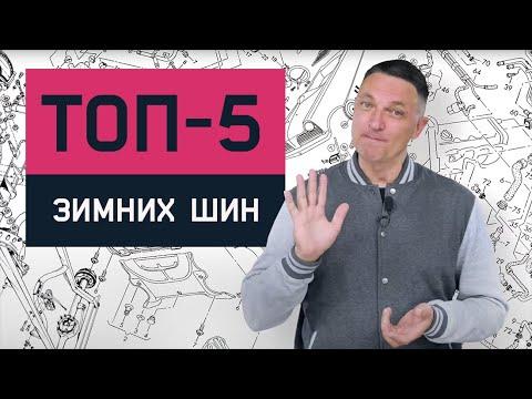 ТОП 5 ШИН ЗИМА 2020: Микс Файт Лучшие Зимние Шины. Игорь Бурцев