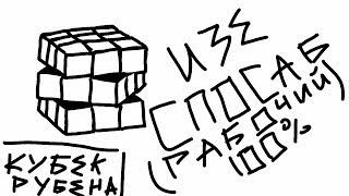 Нафига Мне Ваши Инструкции, Я и так Могу Собрать Кубик Рубика!