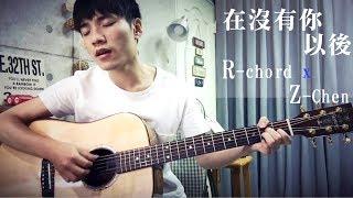 【晚安歌系列】謝和弦 R-chord《在沒有你以後 Without you》Feat. 張智成 Z-Chen|陳星合 Cover 吉他翻唱