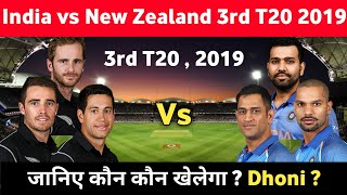 India vs New Zealand 3rd T20 2019 Playing 11 | India Playing Xi | IND vs NZ