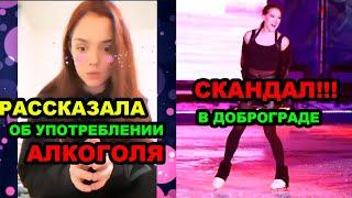 Медведева РАССКАЗАЛА об АЛКОГОЛЕ в фк ЗАГИТОВА НЕ ВЫШЛА к ФАНАТАМ