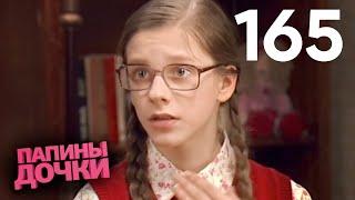 Папины дочки | Сезон 8 | Серия 165