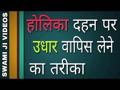 होली पर उधार दिया पैसा वापिस कैसे ले ।। How To Get Back Your Loan ।। Om Namoh Narayan