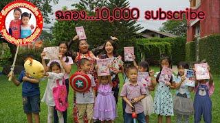ฉลอง 10,000 subscribe  เเจกของขวัญวันเกิดให้เพื่อนๆยูทูปเบอร์เด็ก |พีคแพทพาเพลิน