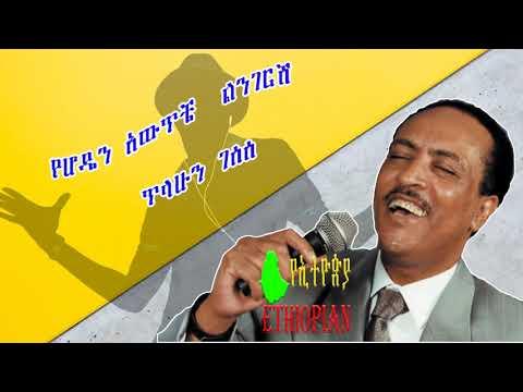 ETHIOPIAN MUSIC: Tilahun Gessese | ጥላሁን ገሰሰ | የሆዴን አውጥቼ ልንገርሽ | Yehoden Awtchei Lingerish