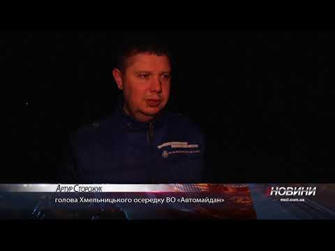 Телеканал Ексклюзив: У Ракове запрацювала «Сусідська Варта»