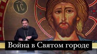 Иерусалим - сердце Вселенной. Протоиерей  Андрей Ткачёв.