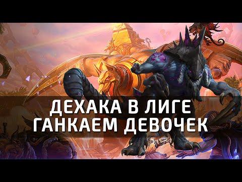 видео: [heroes of the storm] Дехака в лиге!