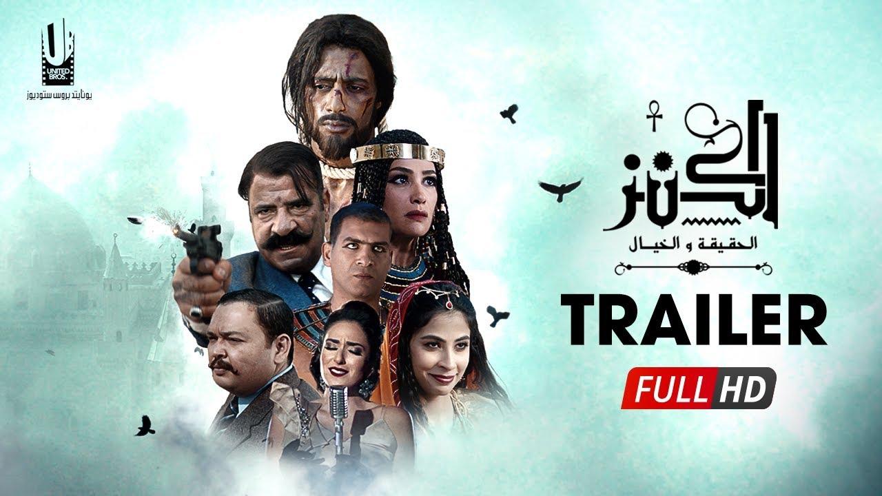فيلم الكنز السينما كما يجب أن تكون أراجيك فن مراجعة فيلم الكنز بطولة محمد رمضان